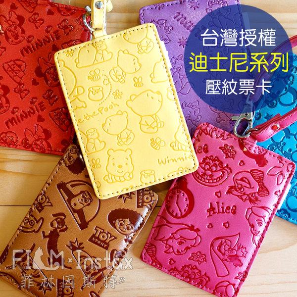 菲林因斯特《 迪士尼 皮質 壓紋卡套 》 台灣授權 Disney 迪士尼 行李吊牌