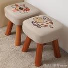 小凳子 兒童小凳子家用矮凳實木換鞋凳時尚創意成人小板凳沙發凳小木凳子 618購物節 YTL