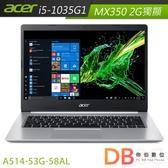 ACER Aspire 5 A514-53G-58AL i5-1035G1 14吋 2G獨顯 FHD 筆電(六期零利率)-送筆電七巧包