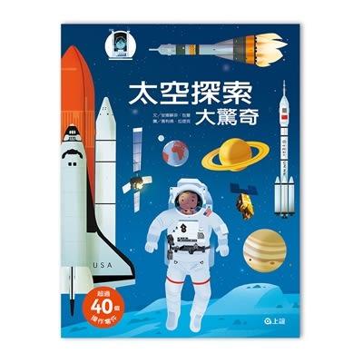 【上誼】太空探索大驚奇