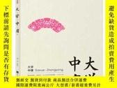 二手書博民逛書店罕見大學`中庸Y304919 武芳 著 北京時代華文書局 ISBN:9787569924497 出版2019