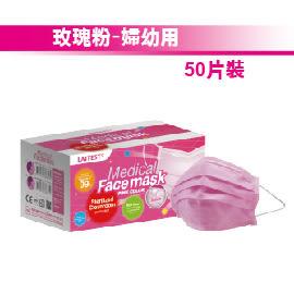 萊潔醫療平面式口罩(婦幼)玫瑰粉 (盒裝50入)