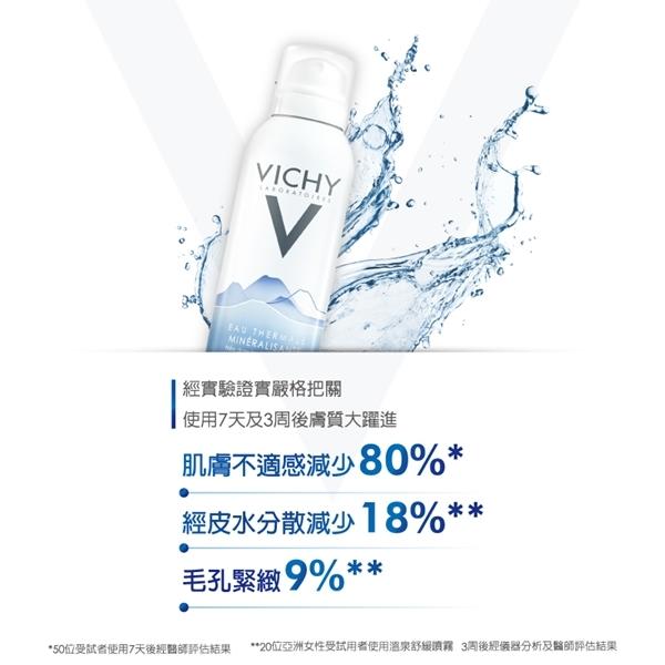 VICHY薇姿 火山礦物溫泉水300ml雙入組 加碼送50ML 強韌保濕