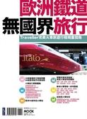 (二手書)歐洲鐵道無國界旅行:Traveller完美火車旅遊行程規畫指南