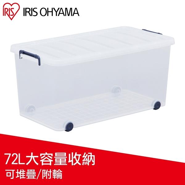 收納箱 整理箱 收納 收納盒 衣物收納 玩具收納【T0116】IRIS 72L附輪透明收納箱 TFC-390 收納專科