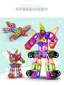 積木兒童磁力片積木拼裝玩具益智歲磁鐵男孩兒童【古怪舍】
