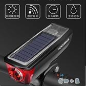 自行車燈車前燈太陽能充電喇叭強光手電筒騎行【奇趣小屋】