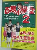 【書寶二手書T9/少年童書_GLA】百萬小學堂2-250題知識大爆炸_友松製作