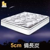 ASSARI-好眠天絲5cm備長炭三線獨立筒床墊(單人3尺)