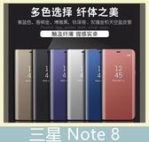 Samsung 三星 Note 8 電鍍鏡面皮套 側翻皮套 半透明 支架 免翻蓋 包邊 皮套 時尚簡約 保護套 手機殼