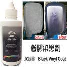 橡膠染黑劑處理組  橡膠白化ㄧ染就黑 [...