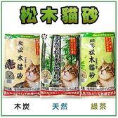 *KING WANG*【六包免運組】日本IRIS松木貓砂 5L (炭松木/天然松木/綠茶松木)無粉塵 脫臭