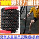 10公尺戰鬥繩(粗4CM)長10M/10米戰繩大甩繩力量繩有氧繩健身運動粗繩子Battling格鬥另售拉力繩