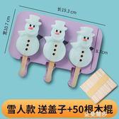 冰塊模具雪糕模具硅膠家用自制冰淇淋冰棍冰棒冰糕做雪糕的模具套裝創意 金曼麗莎