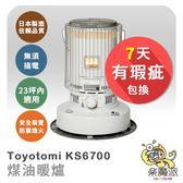 日本代購 Toyotomi KS-6700 煤油暖爐 適用23坪以下 冬季必備 溫暖 烤爐 不須插電 安全裝置自動熄火