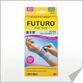 3M FUTURO For Her 纖柔細緻剪裁 高度支撐型護腕(左手)