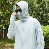 防曬衣男女夏季皮膚衣超薄透氣男士防曬服外套戶外釣魚皮膚風衣「時尚彩紅屋」