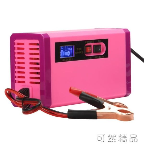 汽車摩托車電瓶充電器12V伏4A8A全智能純銅蓄電池自動通用充電機  可然精品鞋櫃