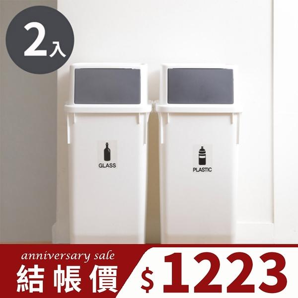 韓國 Nplastic 垃圾桶 收納箱 回收桶【G0022-A】Ordinary 簡約前開式回收桶60L2入(兩色) 韓國製 收納專科