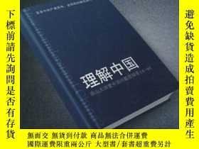 二手書博民逛書店罕見理解中國Y181671 騰訊網 編 中國言實出版社 ISBN:9787802500815 出版2010