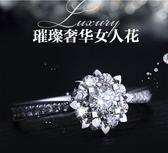雪花克拉鉆戒結婚女戒指純銀高端鉆石珠寶飾品指環求婚禮滿鉆 sxx3077 【雅居屋】