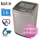 kolin歌林16KG單槽全自動智慧洗衣機/不鏽鋼內槽 BW-16S03~含拆箱定位+舊機回收