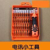 電子精密儀器電訊五金工具小螺絲刀電器家電維修工具箱盒套裝組合