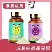 【194669314】(成長組合) 乳糖寶綜合消化酵素+黃金牛初乳蛋白 Panda baby 鑫耀生技