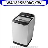 三星【WA13R5260BG/TW】13公斤洗衣機極品灰