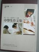 【書寶二手書T7/短篇_JLH】那一年,我們十三歲-中學生作文集_楊秀嬌