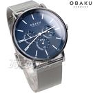 OBAKU 源自丹麥 極簡風格 三眼多功能 生活哲學 藍色 米蘭帶 不銹鋼 中性錶 男錶 大錶 V246GMCLMC