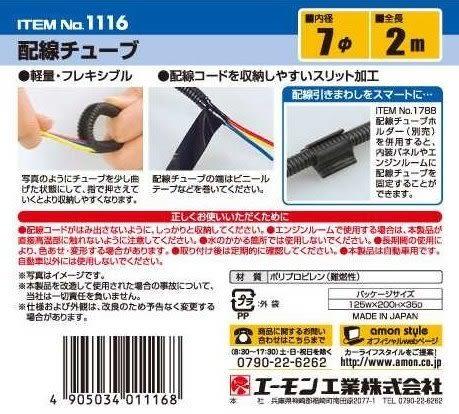 車之嚴選 cars_go 汽車用品【1116】日本 AMON 車用家用 收線理線配線用軟管 蛇腹管 內徑7mm×2m長