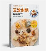 (二手書)豆渣甜點:隨時享用不發胖的美味 高纖低脂更健康
