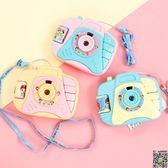 仿真相機 兒童照相機玩具仿真投影相機 男女孩寶寶便攜卡通玩具相機 3款