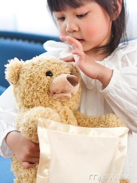 電動玩具抖音同款兒童會說話的躲貓貓小熊玩具電動毛絨公仔寶寶泰迪熊女孩 麥吉良品