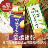 【豆嫂】日本零食 古田窯燒餅乾(多種口味)*新包裝