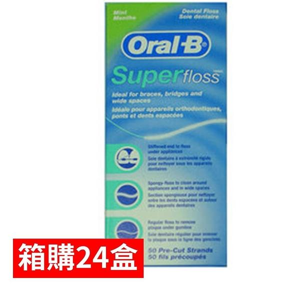 [箱購24盒] Oral-B 歐樂B三合一牙線 Super floss (50入/盒) 超級牙線