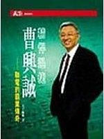 二手書博民逛書店《曹興��:聯電的霸業傳奇-天下��導81》 R2Y ISBN:9570395028