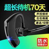藍芽商務耳機 藍芽耳機P8商務V9傳奇聲控CSR4.1無線運動迷你立體聲  DF 科技旗艦店