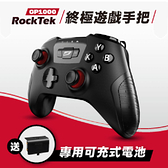 RockTek GP1000 終極遊戲手把 三重連線模式 新版內含充電電池(有線/無線2.4GHz/藍芽)