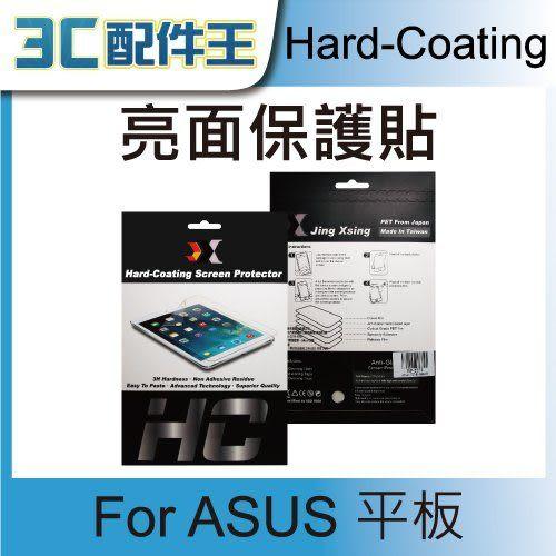 資詠 ASUS FonePad 7 Memo Pad 7 亮面保護貼/膜 8吋以下 3H高透光 FE170 FE375 ME572C ME572CL
