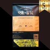 味・咖啡世代 精品咖啡 薩爾瓦多 溫泉咖啡 現烘咖啡豆