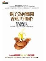 二手書博民逛書店《猴子為何離開香蕉共和國?-新商業周刊叢書341》 R2Y ISBN:9866369730