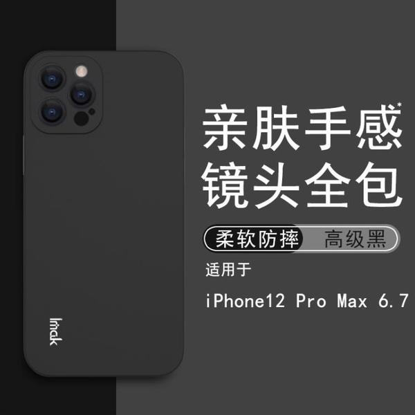 Imak 時尚多彩殼 蘋果 iphone 12 Pro Max 6.7吋 矽膠手機殼 膚感 保護殼 手機套 軟 保護套