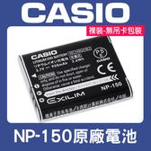 【平輸密封包裝】全新 NP-150 原廠電池 CASIO 卡西歐 NP150 TR70 TR60  TR350 自拍神器