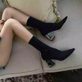 冬針織襪子靴彈力短靴尖頭粗跟高跟中筒靴百搭顯瘦短靴女裸靴【七夕全館88折】