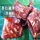 杏仁脆片(黑胡椒)--每日手工烘烤而成 甜園