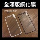 當日出貨 全滿版鋼化膜 iPhone X...