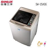 SANLUX台灣三洋 15kg超音波單槽洗衣機 SW-15AS6 原廠配送及基本安裝