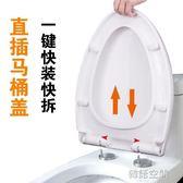 一秒快拆快裝直插馬桶蓋加厚通用坐便器蓋板緩降靜音V型O型大U型 韓語空間 igo